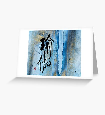 Yoga Ink Brush Calligraphy on Golden Blue  Greeting Card