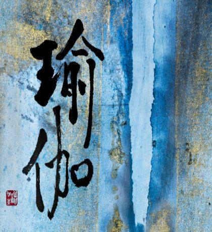 Yoga Ink Brush Calligraphy on Golden Blue  Sticker
