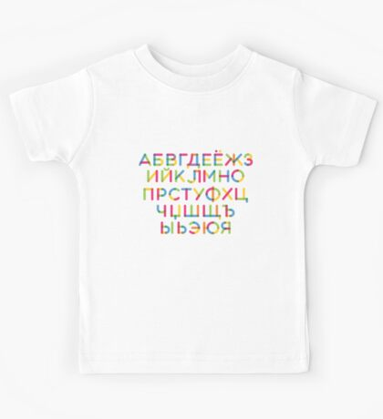 Russian Alphabet multi Kids Tee