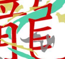 Beautiful Dragon weaved through Chinese dragon symbol Sticker