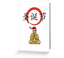 Happy Christmas Meditating Buddha Greeting Card