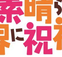 Kono subarashii logo Sticker