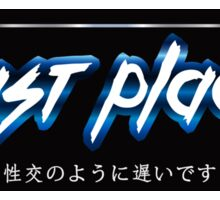 Last Place JDM Slap Sticker