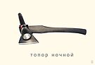 compatibility: night axe by Nikolay Semyonov