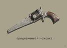 compatibility: precise handsaw by Nikolay Semyonov