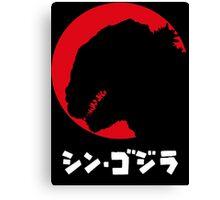 Godzilla Resurgence Canvas Print