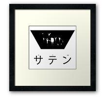 The Monolithic Chamber Framed Print