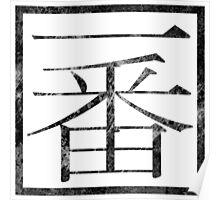 Ichiban Poster