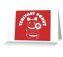 Teriyaki Donut - Reversed Greeting Card