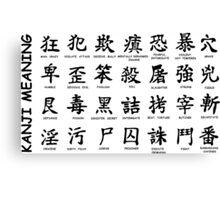 Japanese Kanji Canvas Print