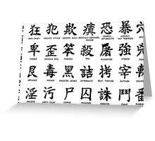 Japanese Kanji Greeting Card