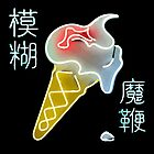 The Magic Whip Neon (Blur) by throttle