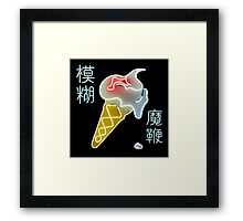 The Magic Whip Neon (Blur) Framed Print