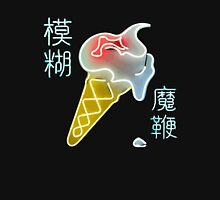 The Magic Whip Neon (Blur) Unisex T-Shirt