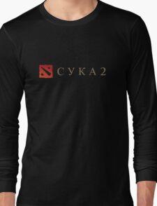 CYKA 2 Funny - Dota 2 Shirts Long Sleeve T-Shirt
