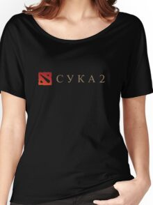 CYKA 2 Funny - Dota 2 Shirts Women's Relaxed Fit T-Shirt