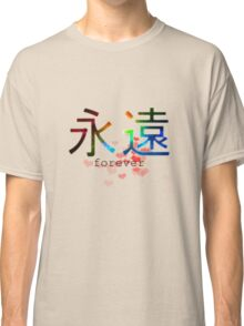 Forever love japanese hieroglyph, galaxies space sparkling design heaven and stars Classic T-Shirt