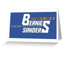 Bernie Sanders: Democratic hyper fighting power! Greeting Card