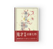 Egg of Black Goat Tokyo Ghoul - Western Hardcover Journal