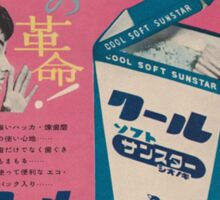 Retro Japanese AD Sticker