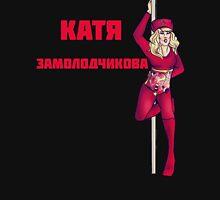 Katya Zamo Design (Rupaul's Drag Race 7) Unisex T-Shirt