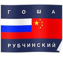 Gosha Rubchinskiy Poster