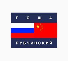 Gosha Rubchinskiy Unisex T-Shirt
