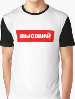 Gosha Supreme Graphic T-Shirt