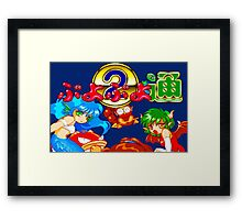 Puyo Puyo 2 (Sega Genesis Title Screen) Framed Print