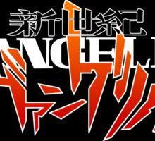 Neon Genesis Evangelion - Anime Logo Sticker