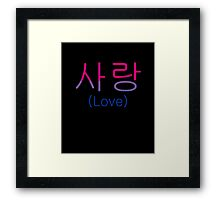 Korean-Love(To be bi) Framed Print