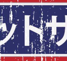 Datsun Japan Grunge Sticker