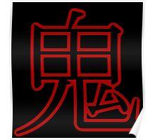 Oni - Japanese Demon Poster
