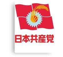 Japanese Communist Party Canvas Print