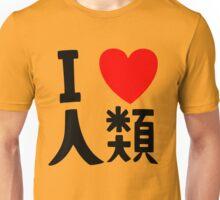"Sora T-shirt ""I love humanity"" Unisex T-Shirt"
