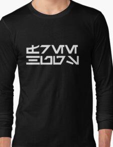 star wars- free hugs Long Sleeve T-Shirt