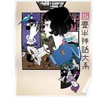 """Tatami Galaxy"" Poster"