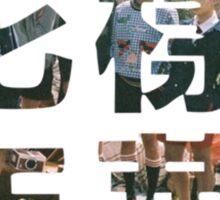 BTS YF x TMIML 01 Sticker