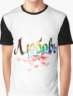 Russian word love любовь pink&white background, romantic design Graphic T-Shirt