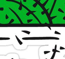 pocket breast pocket shirt funny kakten cactus flower pot cup small cute sweet green Sticker