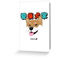 Shiba-Inu Lover Greeting Card