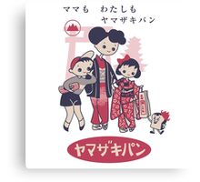 Cute Vintage Japanese Ad From The '50s Canvas Print