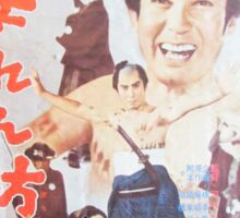 Tokyo Vintage Japanese Movie Posters under Yurakucho Railway Line Bridge Sticker