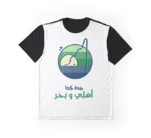 Jeddah Al-Ahli Saudi Sport Club Graphic T-Shirt