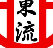 Shitoryu Karate Symbol and Kanji Sticker