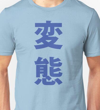 Hentai Kanji Clean Unisex T-Shirt