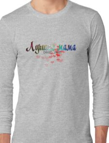 Лучшая мама best mom mother's day design with colorful russian word  Long Sleeve T-Shirt