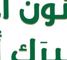Jeddah Al-Ahli Saudi Sport Club Sticker