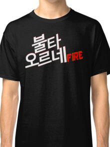 ♥♫Fire BTS-Bangtan Boys K-Pop Clothes & Phone/iPad/Laptop/MackBook Cases/Skins & Bags & Home Decor & Stationary♪♥ Classic T-Shirt