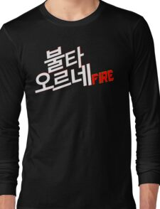 ♥♫Fire BTS-Bangtan Boys K-Pop Clothes & Phone/iPad/Laptop/MackBook Cases/Skins & Bags & Home Decor & Stationary♪♥ Long Sleeve T-Shirt